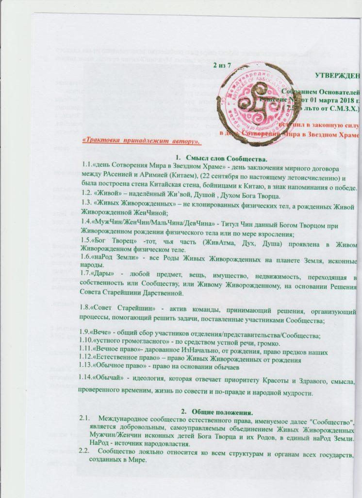 2 страница устава