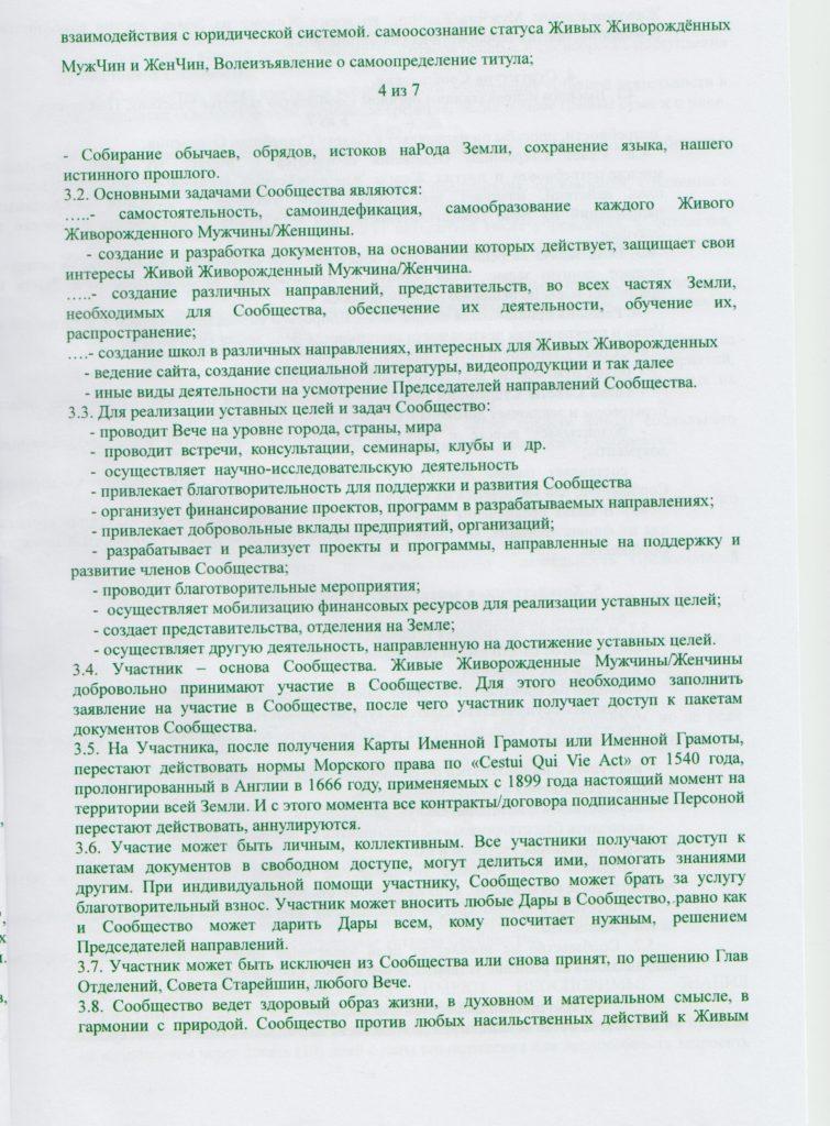 4 страница устава