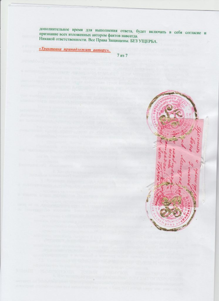 7 страница устава