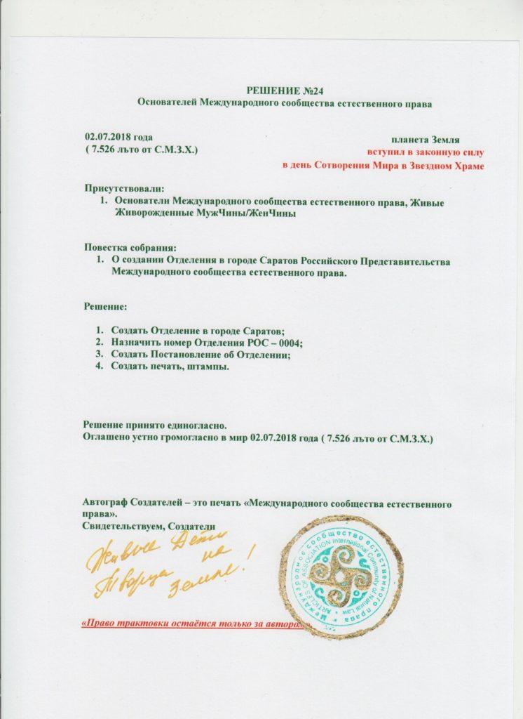 Решение №24 - Саратов