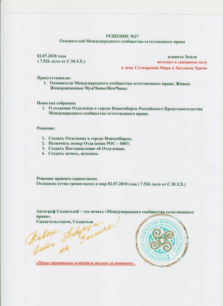 Решение №26 - Новосибирск