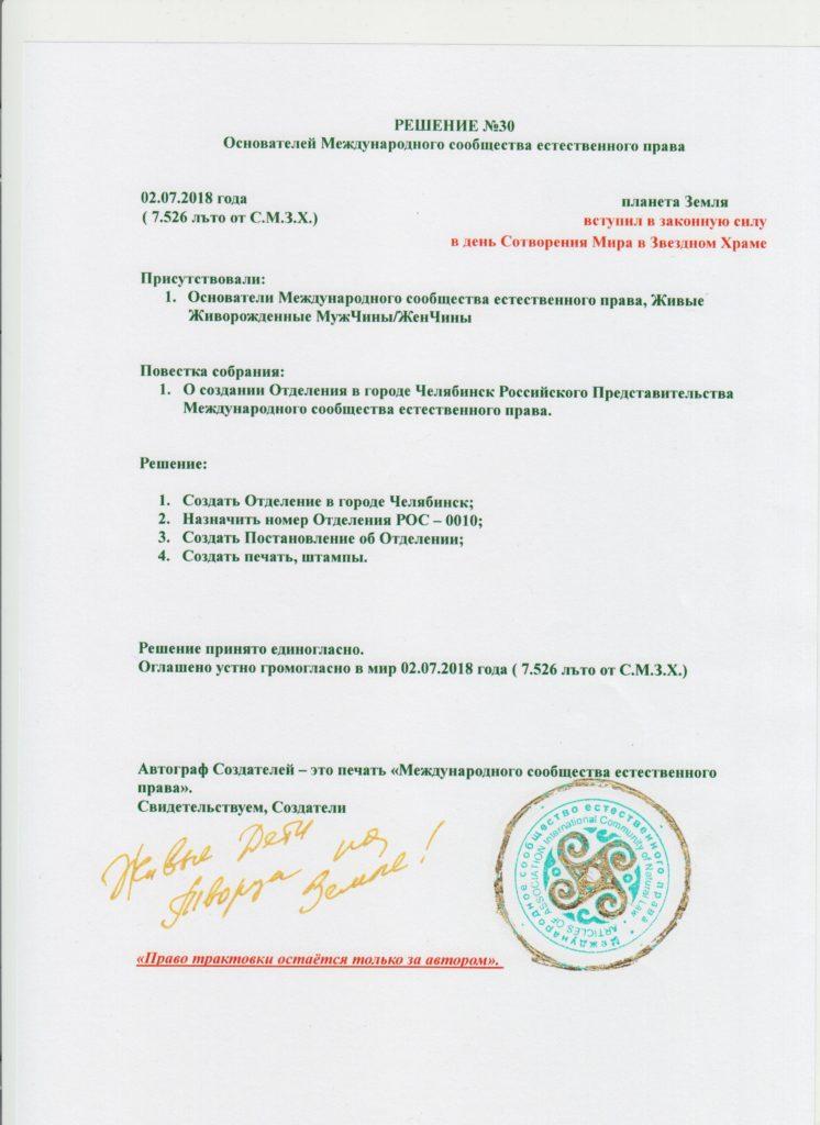 Решение №30 - Челябинск