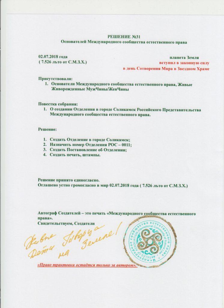 Решение №31 - Соликамск