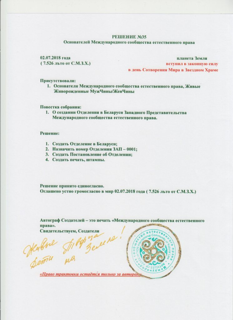 Решение №34 - в республике Белоруссия