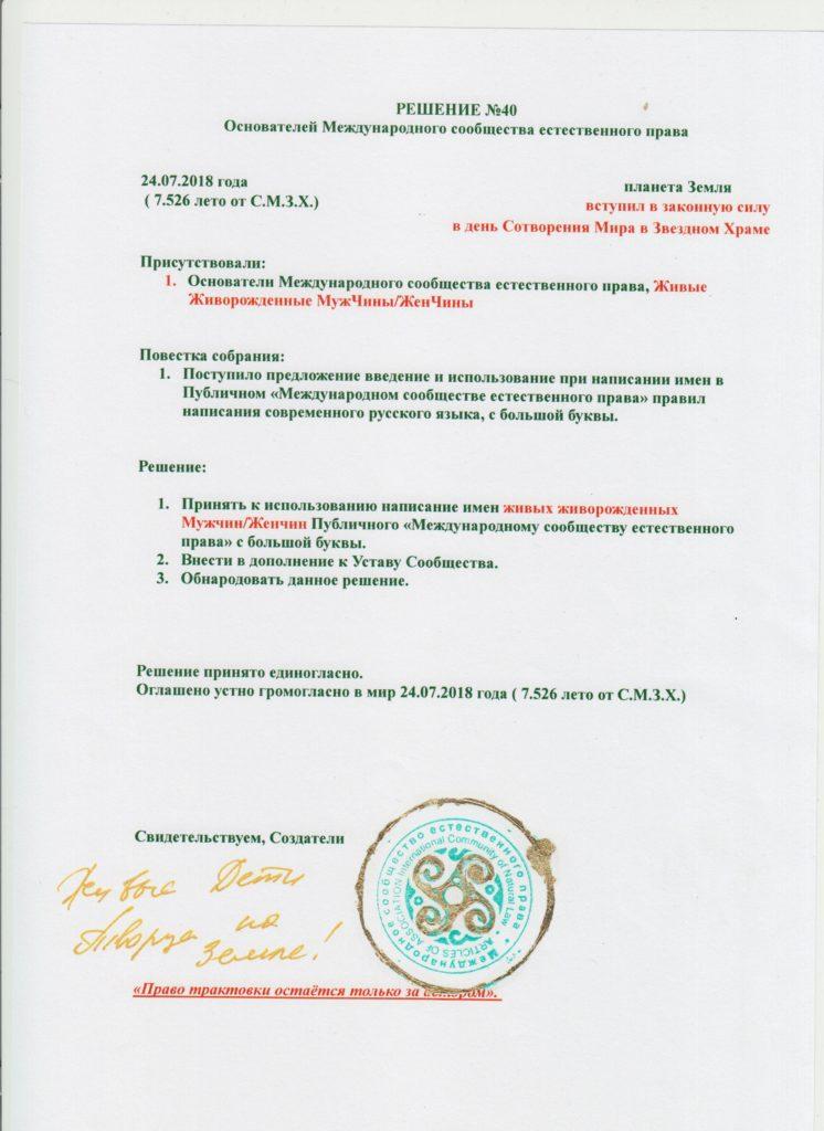 Решение №40 - принятие предложение о русском языке
