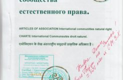 Устав международного сообщества естественного права