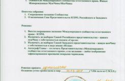 Решение №2 — принято сокращенное название ICONL и назначены главы