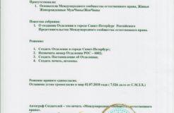 Решение №22 — создание отделения в городе Санкт-Петербург