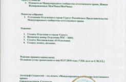 Решение №23 — создание отделения в городе Сургут