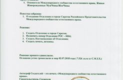 Решение №24 — создание отделения в городе Саратов