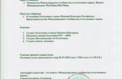 Решение №25 — создание отделения в городе Нижний Новгород