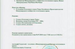 Решение №26 — создание отделения в городе Тверь