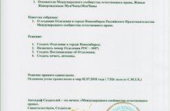 Решение №27 — создание отделения в городе Новосибирск