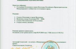 Решение №28 — создание отделения в городе Волгоград