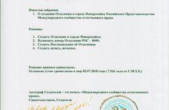 Решение №29 — создание отделения в городе Новороссийск