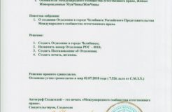 Решение №30 — создание отделения в городе Челябинск