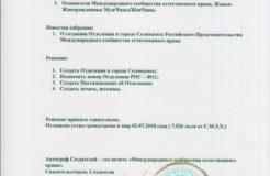 Решение №31 — создание отделения в городе Соликамск