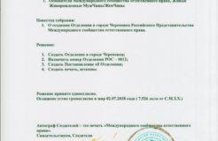 Решение №32 — создание отделения в городе Череповец