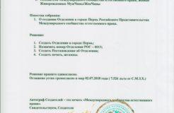 Решение №33 — создание отделения в городе Пермь