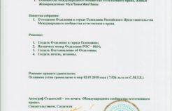 Решение №34 — создание отделения в городе Геленджик
