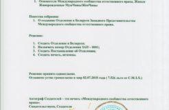 Решение №35 — создание отделения в республике Белоруссия