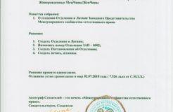 Решение №36 — создание отделения сообщества в Латвии