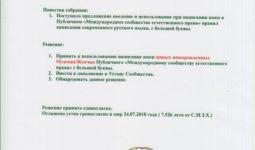 Решение №40 — принятие предложения о русском языке