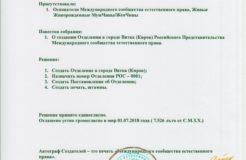 Решение №21 — создание отделения в городе Вятка (Киров)
