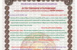 Документы для оживления международного сообщества естественного права ICONL
